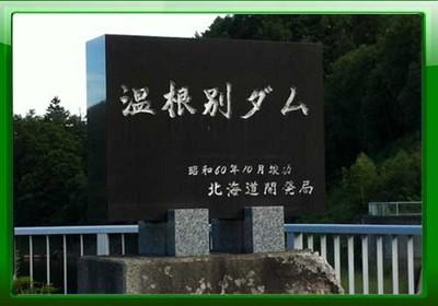 tomamae2.jpg